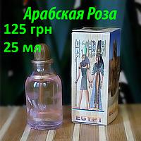 Египетские масляные духи с афродизиаком. Арабские масляные духи с феромонами «Арабская роза» Пробники в наличи