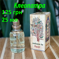 Египетские масляные духи с афродизиаком. Арабские масляные духи с феромонами « Клеопатра». Пробники в наличии