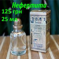 Египетские масляные духи с афродизиаком. Арабские масляные духи с феромонами « Нефертити». Пробники в наличии