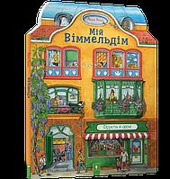Віммельбух