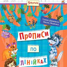 Федиенко: литература и прописи автора