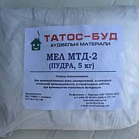 Мел мтд-2 строительный, 5 кг