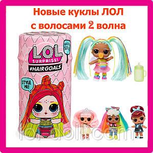Капсула 5 сезон S5 W2 Макияж Реальные прически Hairgoals Makeover LOL Surprise Кукла Лол Сюрприз Оригинал
