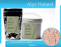 Альгинатная маска  для кожи лица Какао Algo Naturel (Альго Натюрель)  200 г.
