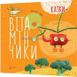 Казкотерапія / Вітамінчики / Наталія Чуб / Ранок