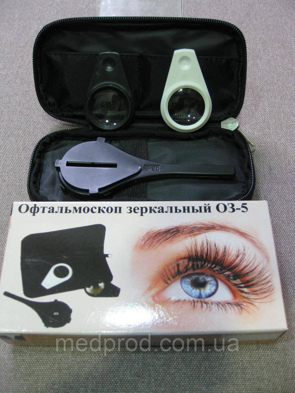 Офтальмоскоп зеркальный ОЗ-5 ручной в футляре