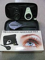 Офтальмоскоп зеркальный ОЗ-5 ручной в футляре, фото 1