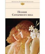 Поезія Срібного століття