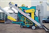 Очиститель вороха ОВС-25 с циклоном и триммером