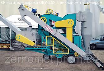 Очиститель вороха ОВУ-25 с циклоном и триммером