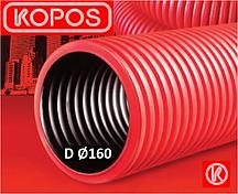 Двухслойная гофрированная труба гибкая KF 09160 BA D Ø 160 мм Kopos Kopoflex.
