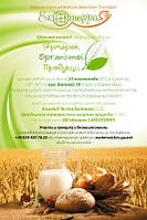 Ярмарка органической продукции. Львов, 24.11.2012г