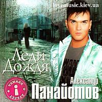 Музичний сд диск АЛЕКСАНДР ПАНАЙОТОВ Леди дождя (2006) (audio cd)