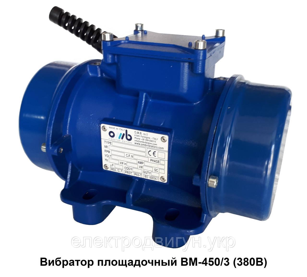 Майданчиковий вібратор ВМ 450/3 (220/380В) О. М. В. (Італія) (аналог ІВ-99Б, ІВ-05-50)