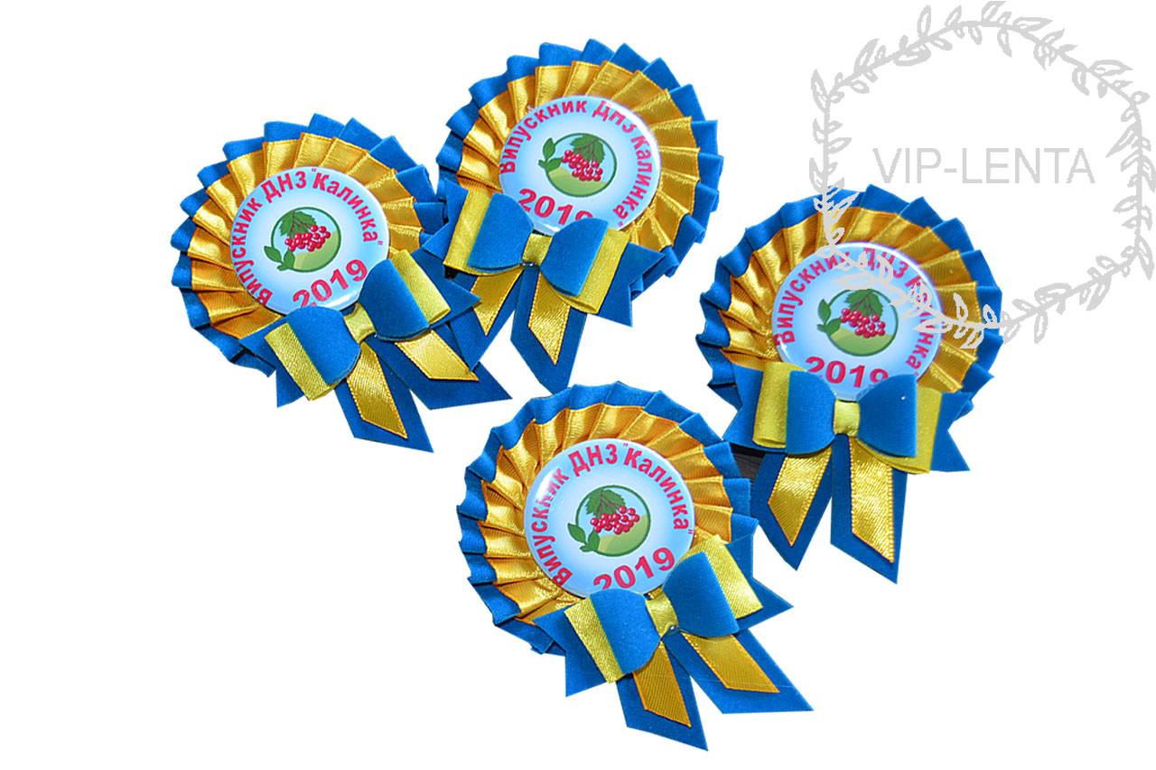 Медали на заказ желто голубые с бантиком