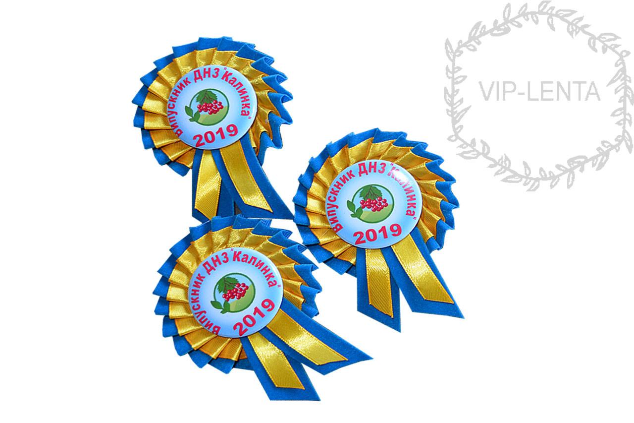 Медали на заказ желто голубые без бантика