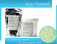 Альгинатная маска  для кожи лица Экстраувлажняющая Algo Naturel (Альго Натюрель)  200 г.