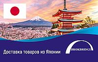 Доставка товаров из Японии | Море и авиа. Сборные грузы.