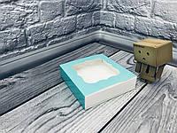 *50 шт* / Коробка для пряников / 120х120х30 мм / печать-Бирюз / окно-обычн, фото 1
