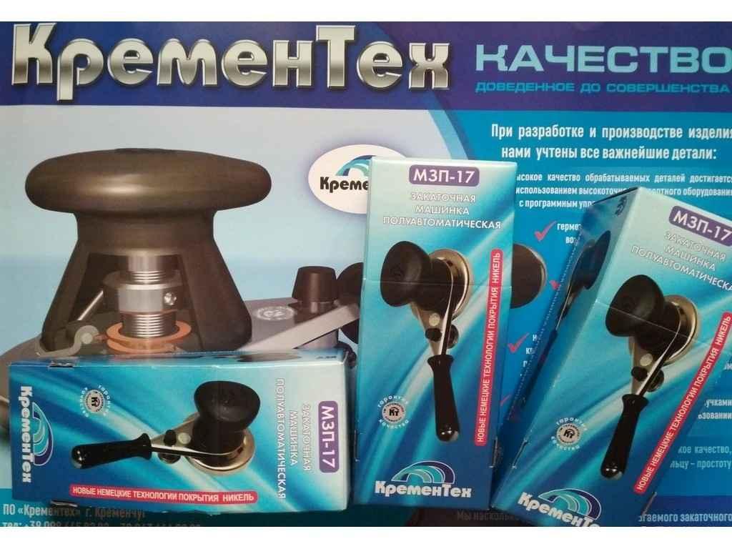 """Машинка закаточная полуавтомат с роликом МЗП17 """"КременТех"""""""