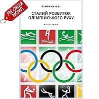 Сталий розвиток олімпійського руху