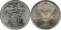 1 рубль Ю. А. Гагарін (20 років космічного польоту) 1981 р.
