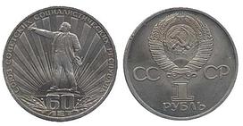 """1 рубль 60-річчя утворення СРСР (""""Ленін у променях"""") 1982 р."""