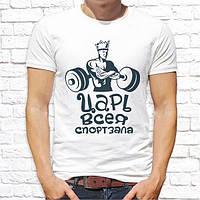 """Мужская футболка с принтом Спортсмен """"Царь всея спортзала"""" Push IT"""