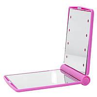 ☀Карманное зеркало Travel Mirror Pink с LED подсведкой на 8 светодиодов раскладное