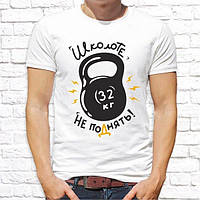 """Мужская футболка с принтом Гиря """"Школоте, 32кг не поднять"""" Push IT"""