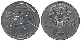 1 рубль 165 років з дня народження Карла Маркса 1983 р.