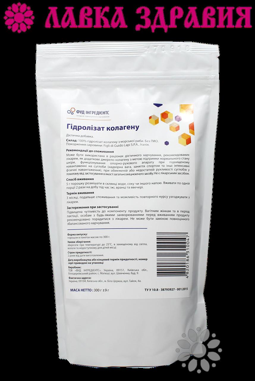 Коллаген из морской рыбы (гидролизат), 300 г (пакет), Food Ingredients
