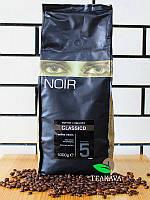 Кофе в зёрнах Pelican Rouge Noir Classico, 1 кг (100% робуста)