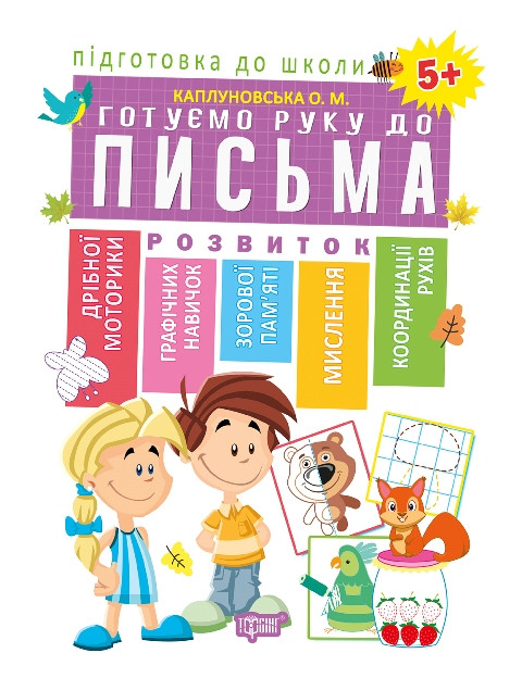Подготовка к школе. Готовим руку к письму 5+ (Одобрено МОНУ)