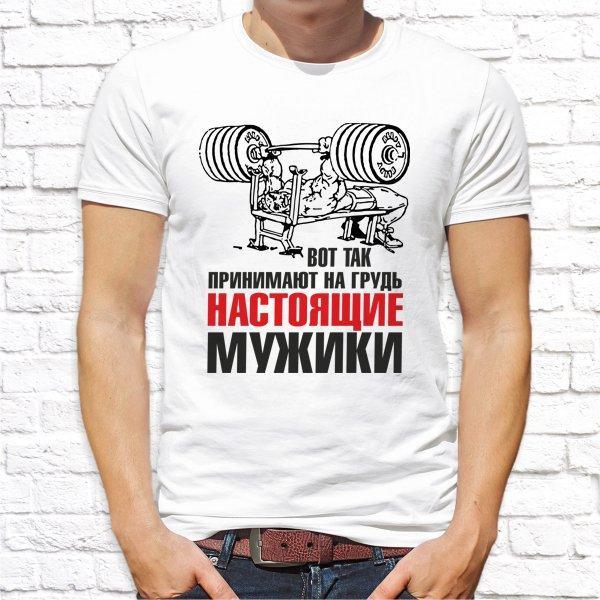 """Мужская футболка с принтом Штангист """"Вот так принимают на грудь настоящие мужики"""" Push IT"""