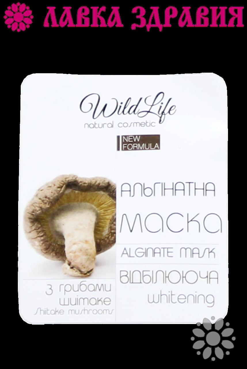 Альгінатна Маска Відбілююча з грибом шиітаке, 25 г, WildLife