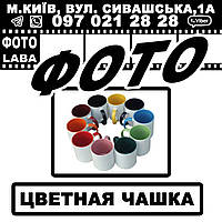 Фото на Цветную чашку (цвет внутри и ручка)