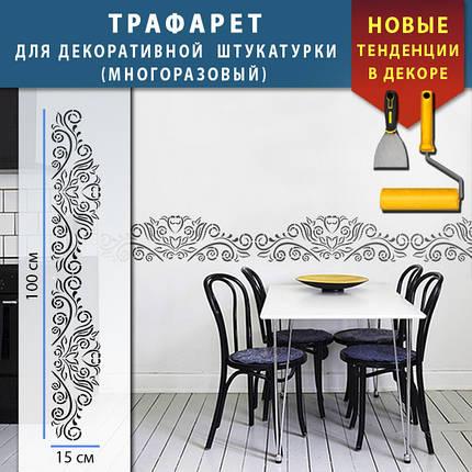 Трафарет для декоративной штукатурки, покраски с бесшовным рисунком., пластиковый трафарет, фото 2