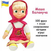 Лялька Маша балакуча из мультфильма на украинском языке кукла Маша