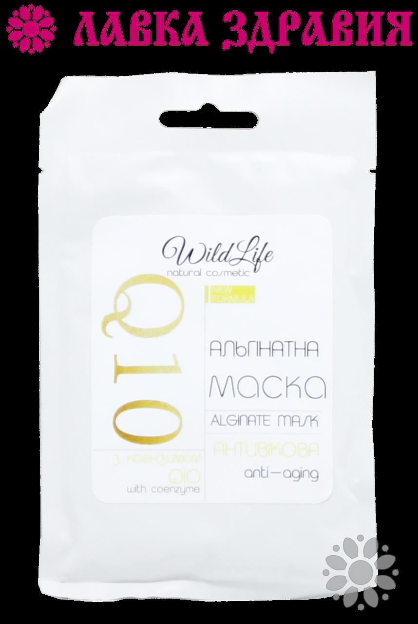 Маска альгинатная WildLife антивозрастная с коэнзимом Q10 25 г