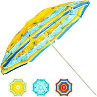 Зонт пляжный D1.8m наклон МН-0036