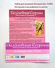 Частичная вышивка бисером Волшебная страна Чашечка эспрессо (FLF067) 30 х 30 см, фото 3