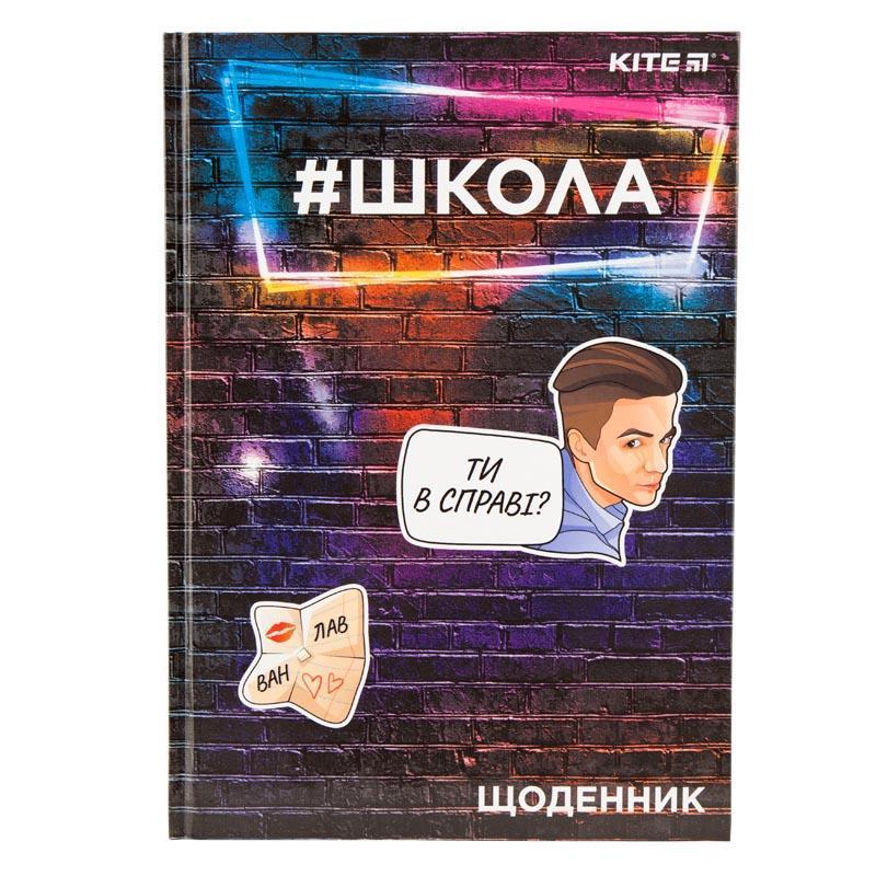Дневник школьный твердый переплет Kite School-2
