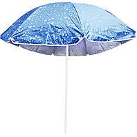 Зонт пляжный серебро D1.8 м МН-0037