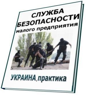 Служба безопасности малого предприятия. Практика. Украина.