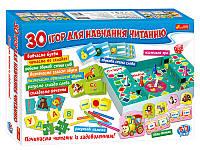 Большой набор. 30 игр для обучения чтению