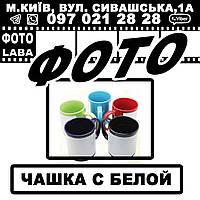 Фото на чашку с белой панелью