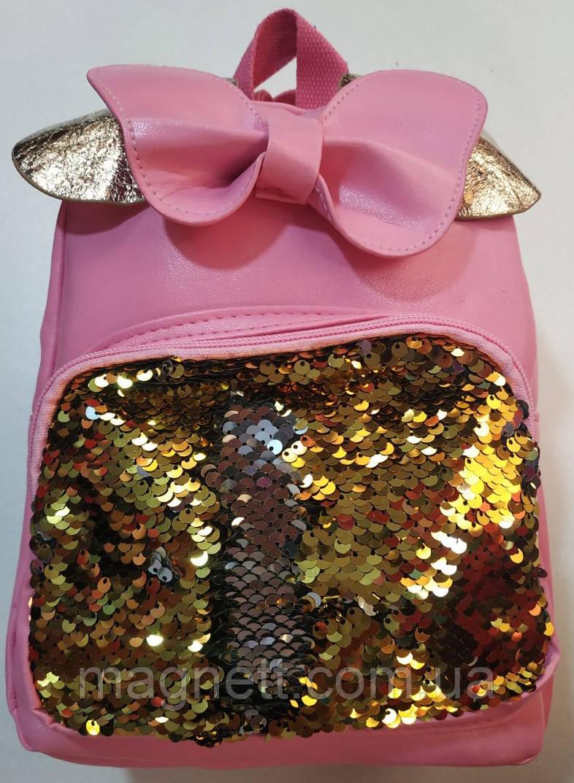 Детский рюкзачек с бантиком и пайетками (Розовый)