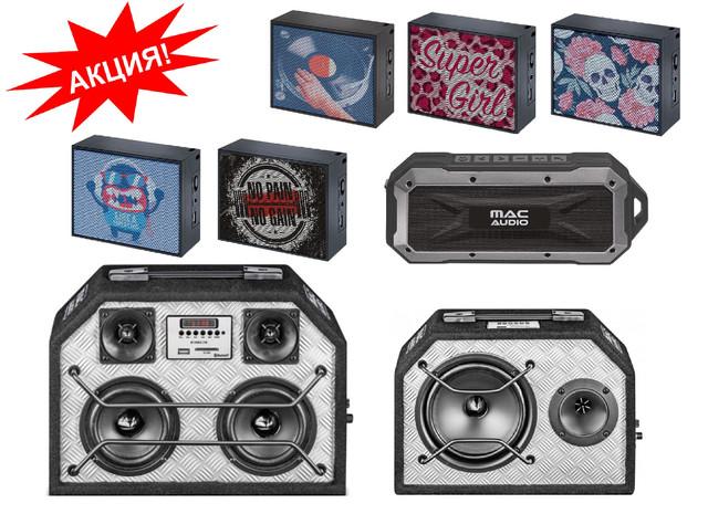 Mac Audio BT Style BT Wild BT Force - SALE!