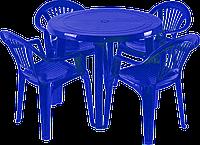 Набор пластиковой мебели Алеана Синий  (ЛУКРУ 4s)